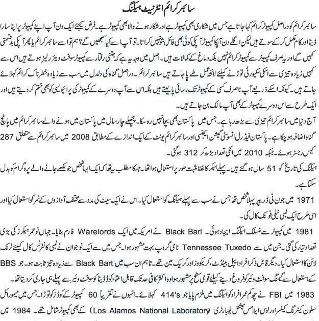 urdu dashboard is latest urdu hub cyber crime history of cyber  urdu dashboard is latest urdu hub cyber crime history of cyber crime in urdu