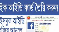 Make Fake NID Card For Facebook Recovery । Facebook Tricks