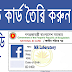 Make Fake NID Card For Facebook Recovery । Facebook Tricks