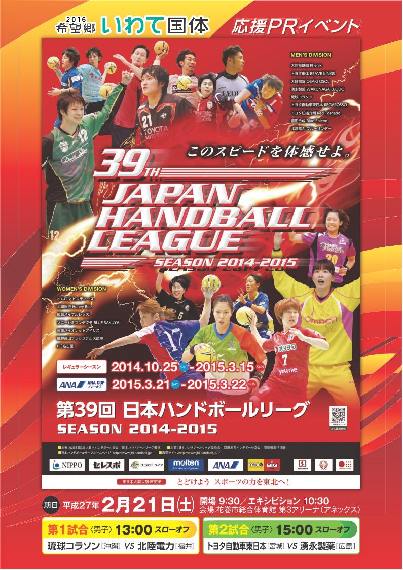 はなまきのスポーツ情報はここから!: 日本ハンドボールリーグ花巻大会 ...