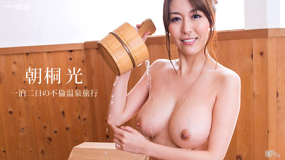 Watch021816450 The Hot Spring