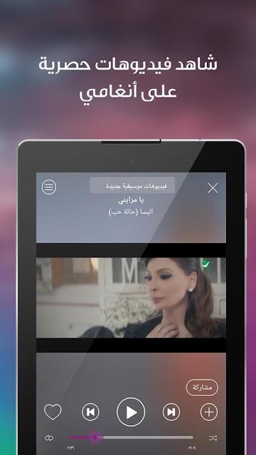 صورة من داخل تطبيق أنغامى