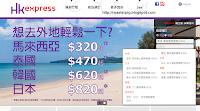 香港快運 香港-釜山線2014 Blogger <花小錢去旅行>