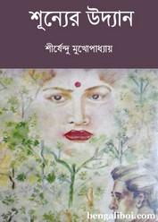 Shunyer Udyan by Shirsendu Mukhopadhyay