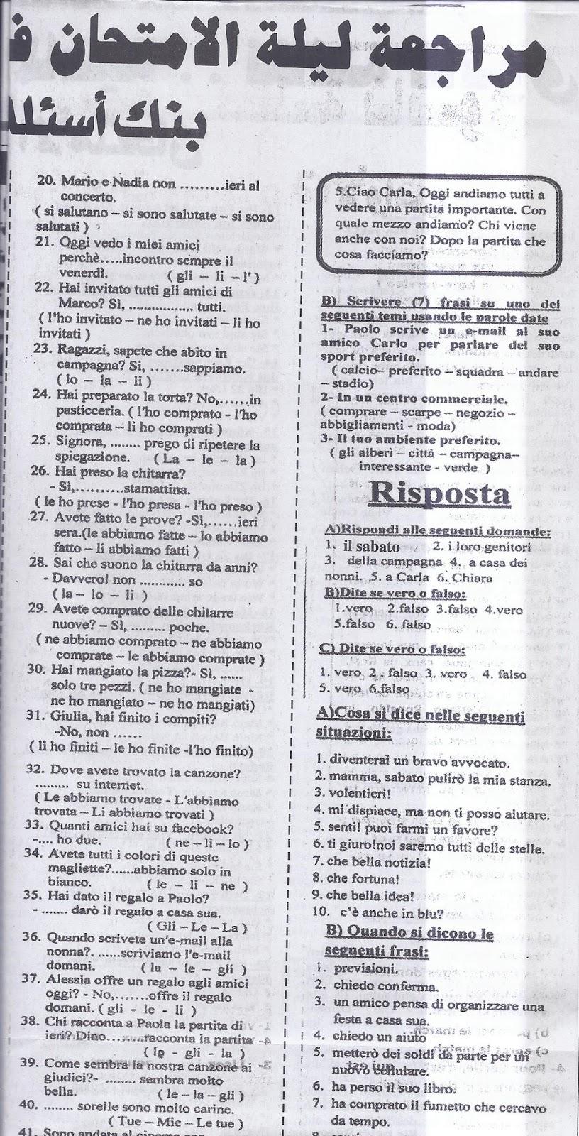 أهم أسئلة اللغة الإيطالية المتوقعة لامتحان الثانوية العامة 2016 .. بالاجابات 14