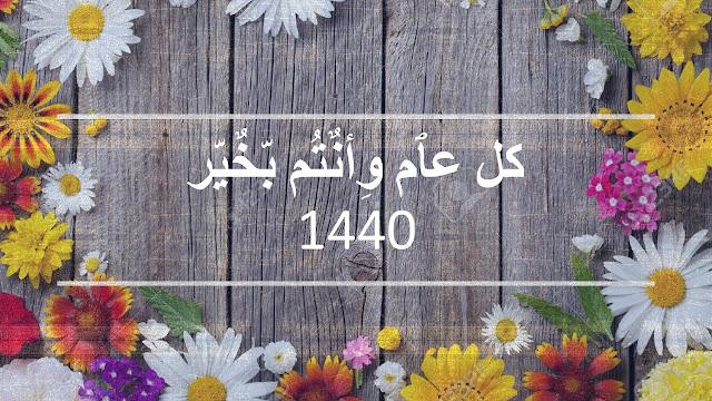 صور تهنئة برأس السنة الهجرية 1440