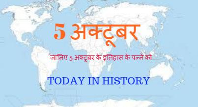 5 October Aaj Ka Itihas