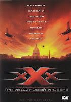 Три икса 2 новый уровень фильм 2005