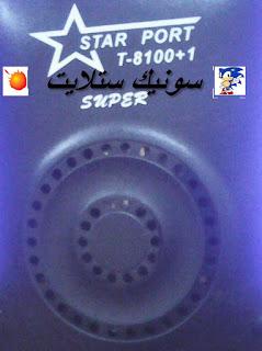 فلاشة ستاربورت المينى الاسود STAR PORT - 8100+1
