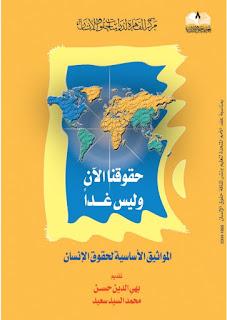 كتاب حقوقنا الآن وليس غداً - بهى الدين حسن, محمد السيد سعيد