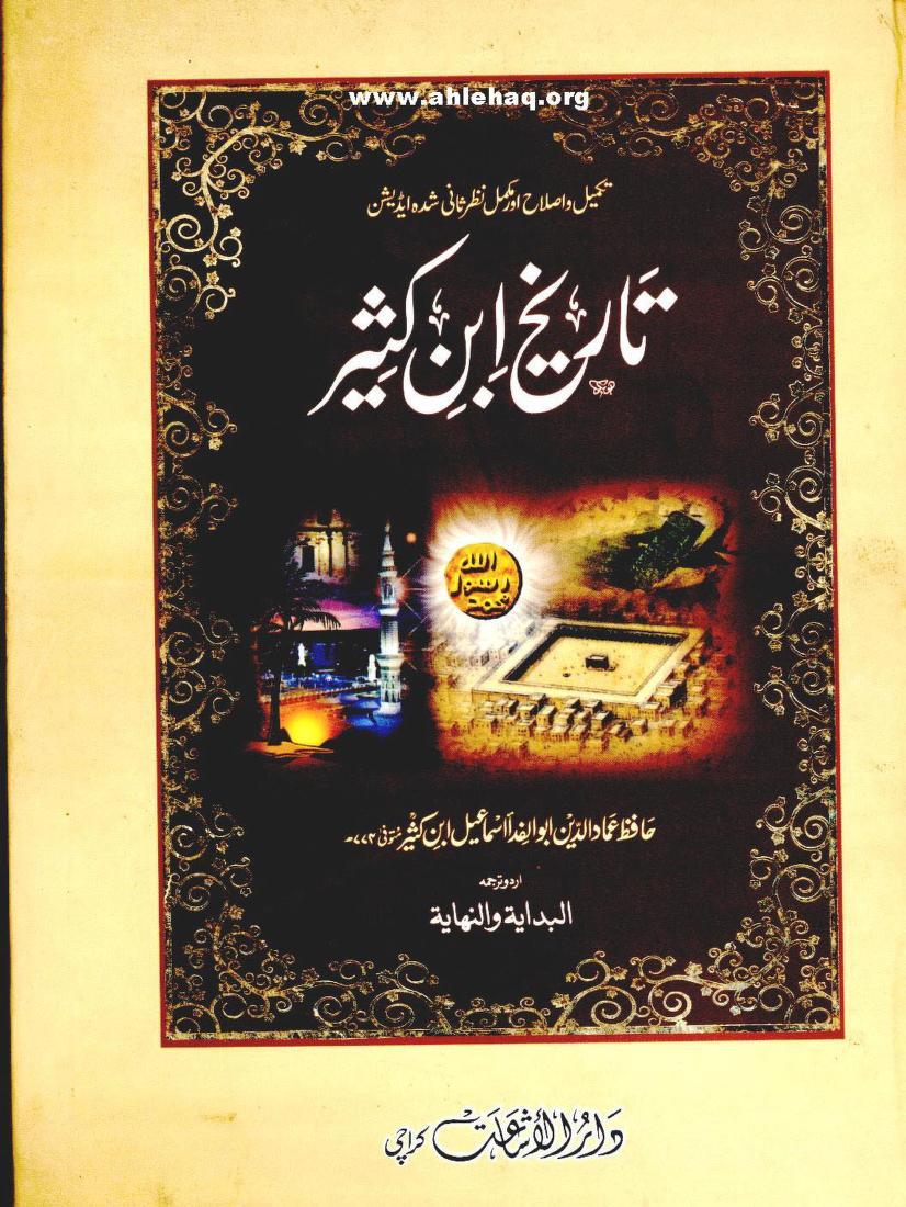Tareekh E Islam In Urdu Pdf Books