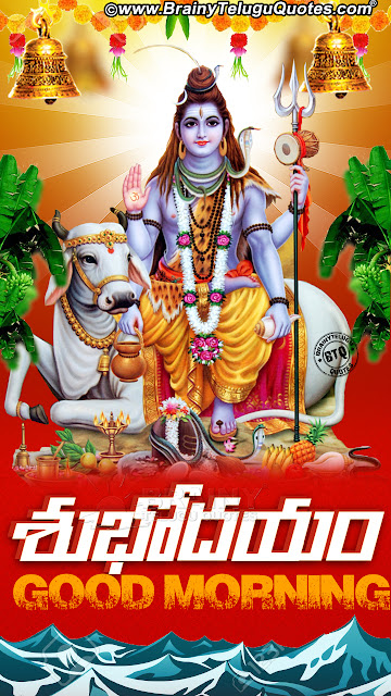 lord shiva images pictures, good morning quotes greetings in telugu, sivodayam images pictures