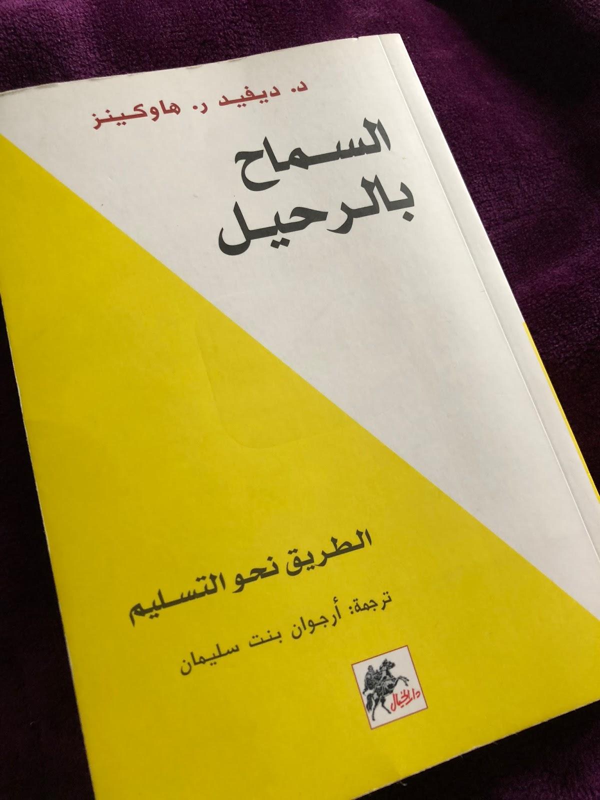 كتاب السماح بالرحيل pdf