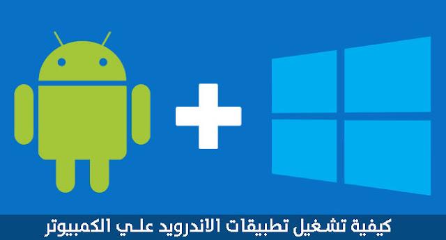 http://2.bp.blogspot.com/-XhG6u8IHGTM/V5fKNOtsffI/AAAAAAAACIA/rnJa6X8p99Ywz-ocYtrw78u6cy1rNSpygCK4B/s1600/run-android-apps-on-pc.jpg