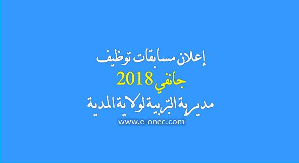 اعلان توظيف اداريين بمديرية التربية لولاية المدية جانفي 2018