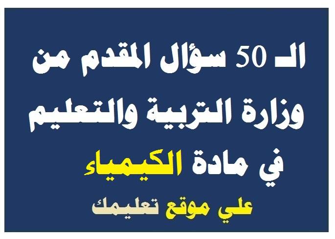 إجابة 50 سؤال في مادة الكيمياء من وزارة التربية والتعليم ثانوية عامة 2019