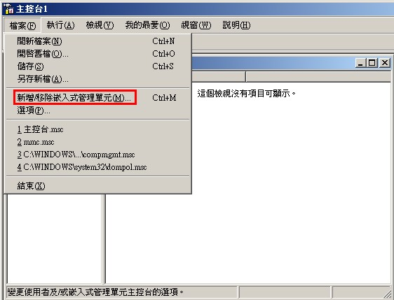 windows 2008 r2 trust relationship 2003