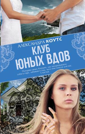 Александра Коутс. Клуб юных вдов