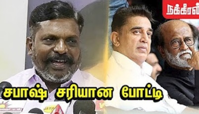 Thiruma comments on Rajini & Kamal Political entry | Auditor Gurumurthy | BJP