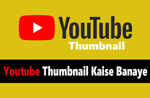 youtube-Thumbnail-kaise-banaye