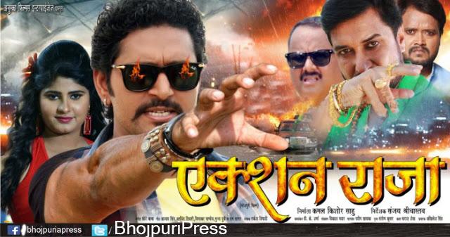 Action Raja Bhojpuri Film