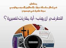ندوة علمية : التطرف و الإرهاب : أية مقاربة نفسيرية ؟ OMS Marrakech 26 - 02 -2016