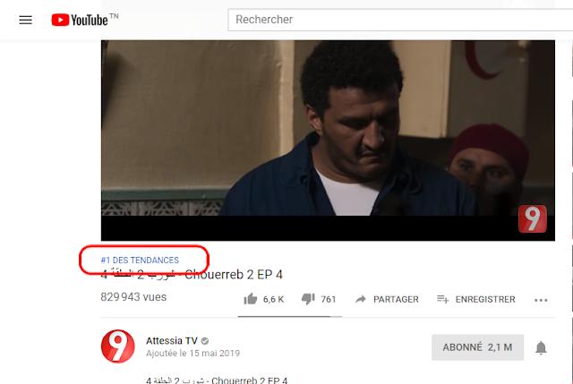 مسلسل شورب 2 يتصدر نسب المشاهدة في حلقته الرابعة الأعمال الرمضانية حسب موقع يوتوب