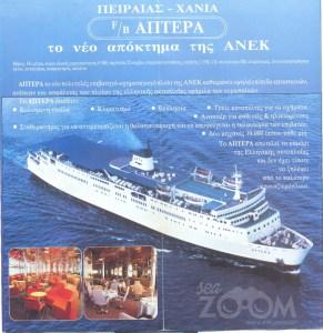 aptera-1a