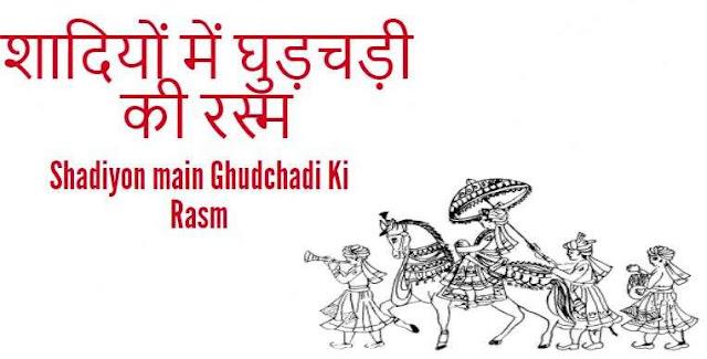 Shadiyon main Ghudchadi Ki Rasm