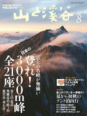 山と溪谷 2017年08月号 raw zip dl