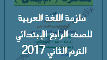 ملزمة اللغة العربية للصف الرابع الإبتدائي الترم الثاني 2017