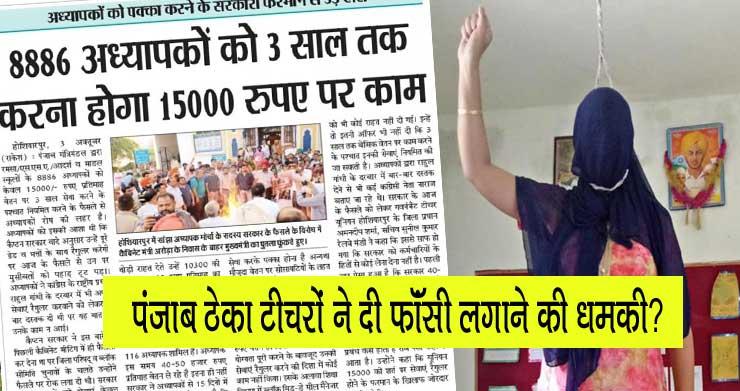 Punjab Govt. के नौकरी पक्का करने का फैसला के विरोध में ठेका टीचरों ने लगाया सांकेतिक फांसी