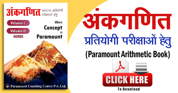 Paramount Arithmetic book pdf download in hindi