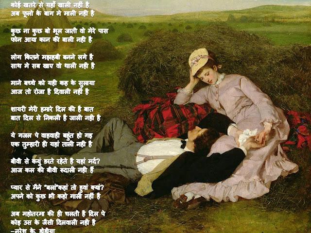 कोई खतरे से यहाँ खाली नहीं है Hindi Gazal By Naresh K. Dodia