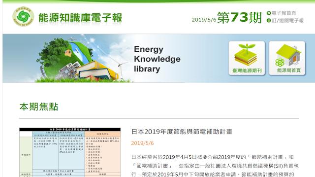 [第73期能源知識庫電子報 ] 本期焦點:日本2019年度節能與節電補助計畫