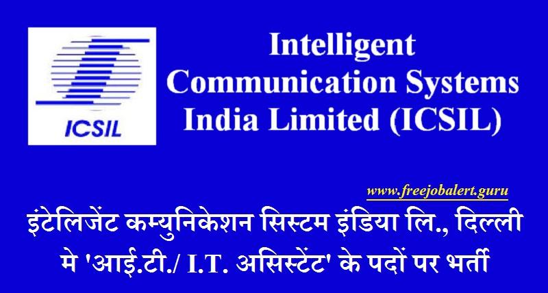 ICSIL Delhi Recruitment 2018