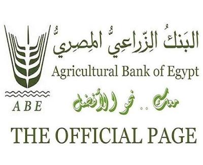 اخر الاخبار والتفاصيل عن مسابقة البنك الزراعي خلال شهر أبريل 2018 كافة التفاصيل والمستجدات