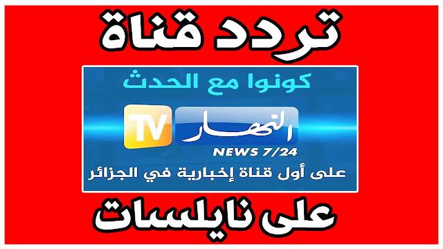 تردد قناة النهار الجزائرية ENNAHAR TV على النايلسات