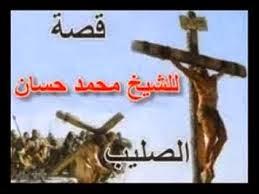 تحميل كتاب السيرة النبوية للشيخ محمد حسان pdf