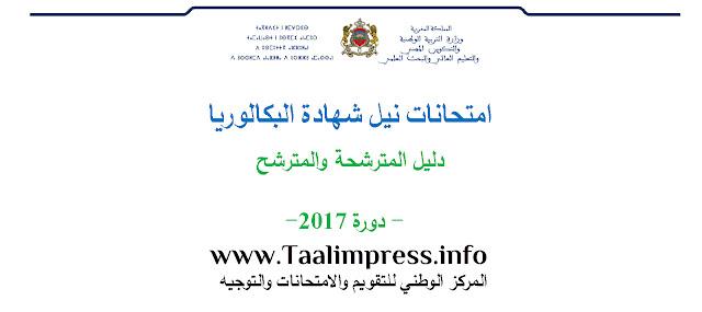 دليل المترشحة والمترشح لامتحانات نيل شهادة البكالوريا-دورة 2017
