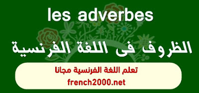 les adverbes  الظروف فى اللغة الفرنسية