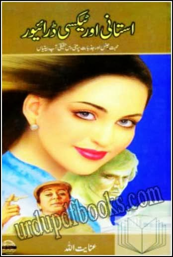 Detective Novels In Urdu Pdf