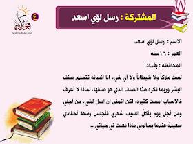 مجلة مشاهير العراق فقرة خطوة الموسم الرابع