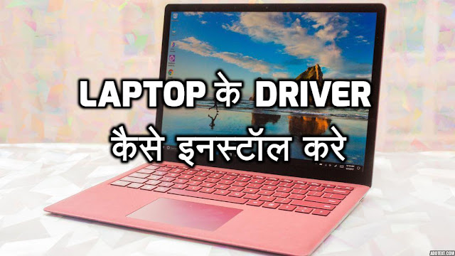 Laptop Me Driver Install Kaise Kare