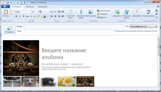 SkyDrive клиент