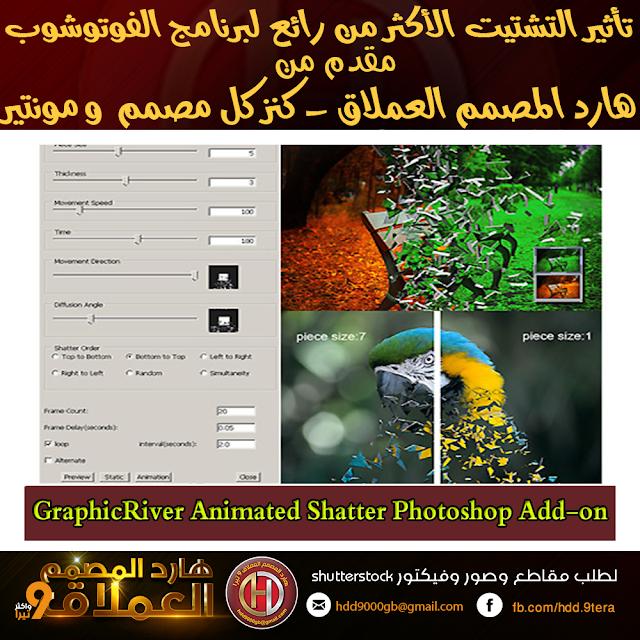 تأثير التشتيت الأكثر من رائع لبرنامج الفوتوشوب - Animated Shatter Photoshop Add-on