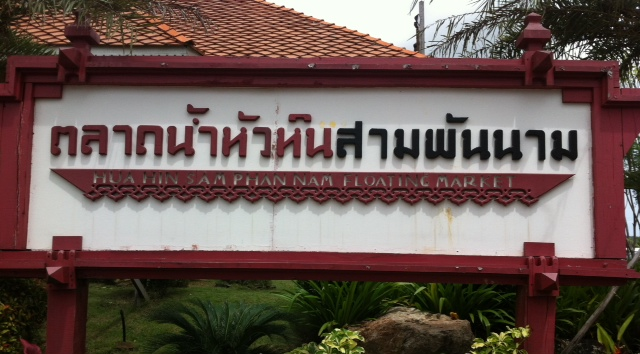 Entrance sign of San Phan Nam Floating Market in Hua Hin, Thailand