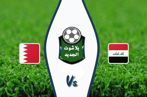 انتهاء مباراة العراق البحرين بالتعادل السلبي في التصفيات الآسيوية ليستمر المنتخب العراقي في صدارة المجموعة الثالثة