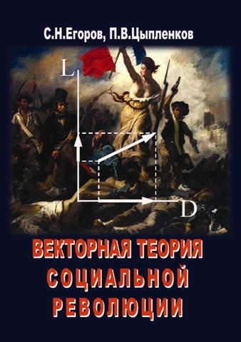 """Обложка книги """"Векторная теория социальной революции"""""""