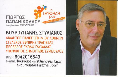 Στέλιος Κουρουπάκης υποψήφιος Δημοτικός Σύμβουλος με τον συνδυασμό ''Η Γλυφάδα μας'' - Βιογραφικό